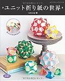 ユニット折り紙の世界 (レディブティックシリーズno.4342)