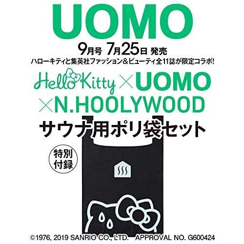 UOMO 2019年9月号 付録