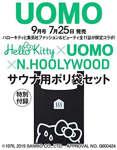 UOMO 2019年9月号 付録画像