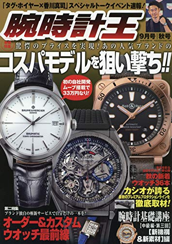 腕時計王 最新号 表紙画像