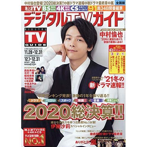 デジタルTVガイド 2021年 1月号 表紙画像