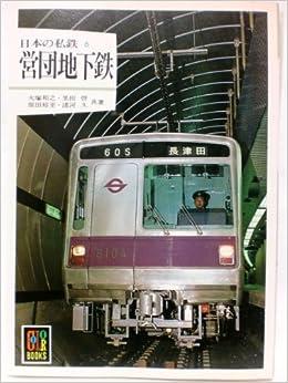 日本の私鉄 6 営団地下鉄 (カラ...