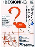 +DESIGNING(プラスデザイニング) 2010年 02月号 [雑誌]