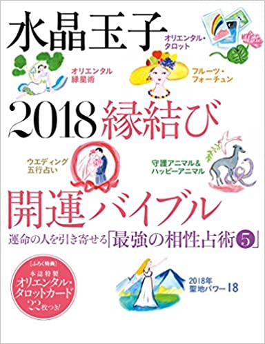 水晶玉子 2018縁結び開運バイブル (光文社女性ブックス VOL. 169 運命 ...