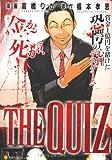 THE QUIZ (アルファポリスCOMICS)
