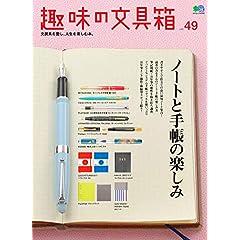 趣味の文具箱 最新号 サムネイル