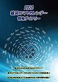 銀河のマヤカレンダー情報ダイアリー2020