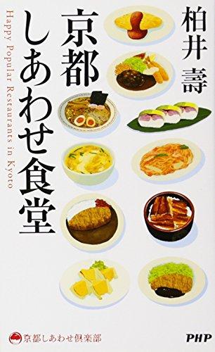京都しあわせ食堂 (京都しあわせ倶楽部)