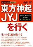 Toho shinki jewaije o iku : Gonin no densetsu o tabi suru : Eikyu hozonban : Ano hi ano toki no kando ga ikitsuzukete iru.