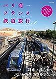 パリ発フランス鉄道旅行