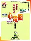 やってみようよ!心電図―これさえわかれば必ず読める! (DVD BOOK)