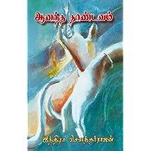 Aananda Thandavam - Tamil