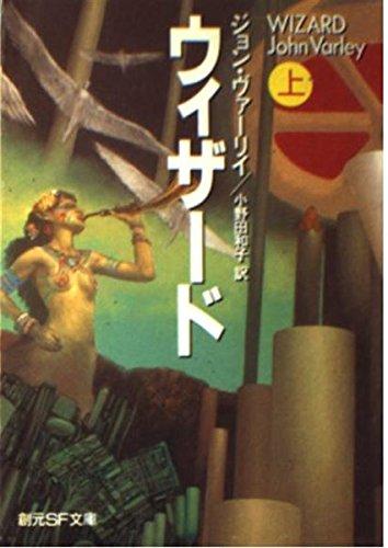 ウィザード〈上〉 (創元SF文庫)