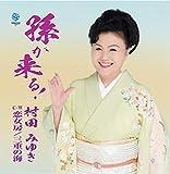 Mago Ga Kuru -  MEGUMI MURATA, Audio CD
