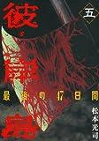 彼岸島 最後の47日間(5) (ヤンマガKCスペシャル)