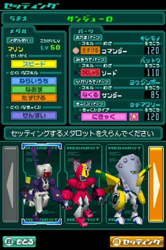 {Medarot DS Kabuto Ver english patch}