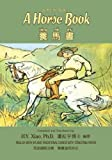 A Horse Book (Traditional Chinese): 08 Tongyong Pinyin with IPA Paperback Color (Dumpy Book for Children) (Volume 12) (Chinese Edition)