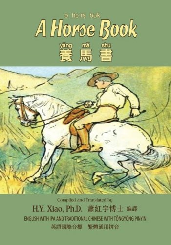 A Horse Book (Traditional Chinese): 08 Tongyong Pinyin with IPA Paperback Color (Dumpy Book for Children) (Volume 12) (Chinese Edition) by CreateSpace Independent Publishing Platform