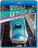 はやぶさは北へ ~北海道新幹線開業と在来線の変化~【Blu-ray Disc】