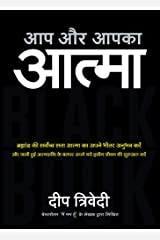 Aap Aur Aapka Aatma (Hindi Edition) Kindle Edition