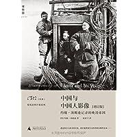 中国与中国人影像:约翰·汤姆逊记录的晚清帝国(增订版)