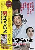 Japanese Movie - Otoko Wa Tsurai Yo Naniwa No Koi No Torajiro Hd Remastered Edition [Japan DVD] DB-5527