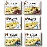 7年保存 非常食 パン革命 「6個セット(3種類x2個)」チョコレート・ブルーベリー・北海道濃厚ミルク
