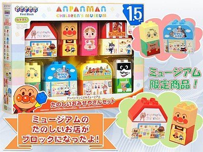 Anpanman Museum limited fun you Miseyas set by Block lab