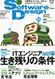 Software Design 2010年 12月号