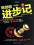陈楚歌进步记.2 (长篇时政小说)