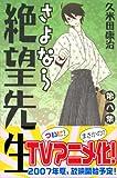 さよなら絶望先生(8) (講談社コミックス)