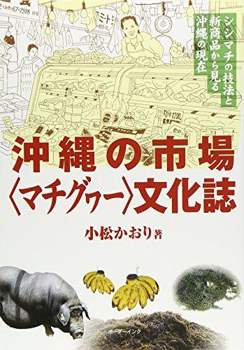 沖縄の市場文化誌―シシマチの技法と新商品から見る沖縄の現在