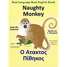 Dual Language Greek English: Naughty Monkey helps Mr. Carpenter (Study Greek with Naughty Monkey Book 1)
