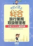 やさしく学ぶ総合旅行業務取扱管理者―合格テキスト&練習問題 (LICENCE BOOKS)