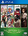 ケムコRPGセレクション Vol.4の商品画像