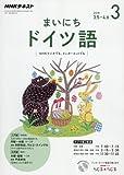 NHKラジオ まいにちドイツ語 2018年3月号 [雑誌] (NHKテキスト)