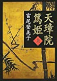 (New Edition) Tenshoin Atsuhime (top) (2007) ISBN: 4062142171 [Japanese Import]