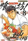 喰いしん坊! 8 (ニチブンコミックス)