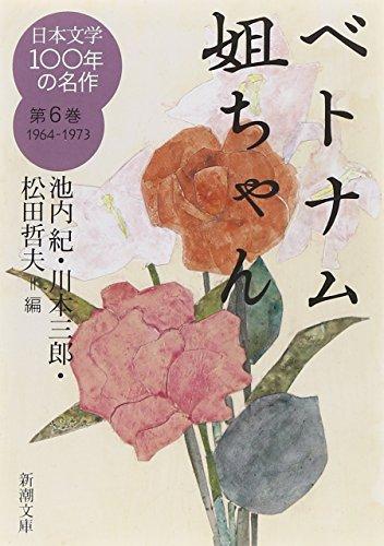 日本文学100年の名作第6巻1964-1973 ベトナム姐ちゃん (新潮文庫)
