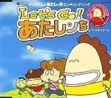 New Ending Theme by Atashinchi-New Ending Thema (2005-12-21)