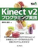 Kinect v2 プログラミング実践(Think IT Books)