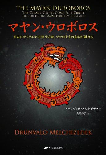 マヤン・ウロボロス―宇宙のサイクルが完結する時、マヤの予言の真実が顕れる