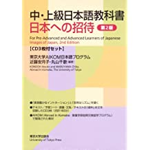 Images of Japan: Boxed Set with 3 Audio CDs: For Pre-Advanced and Advanced Learners of Japanese