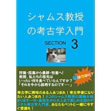 The World of Archaeology: introduced by Professor Shams  Section 3:  From Hunting and Gathering to Livestock Farming (scientia est potentia) (Japanese Edition)