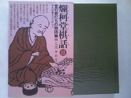爛柯堂棋話〈2〉―昔の碁打ちの物語 (1978年) (東洋文庫〈334〉)