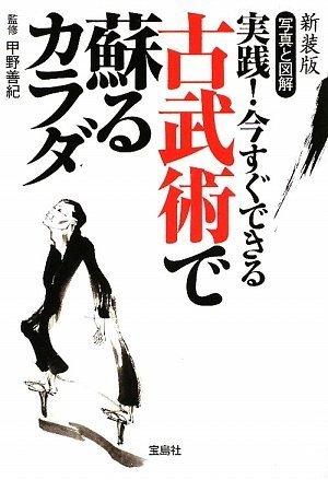 新装版 写真と図解 実践! 今すぐできる 古武術で蘇るカラダ (宝島SUGOI文庫)