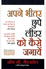 Apne Bheetar Chhupe Leader ko Kaise Jagayein (Developing the Leader Within You in Hindi) (Hindi) Kindle Edition