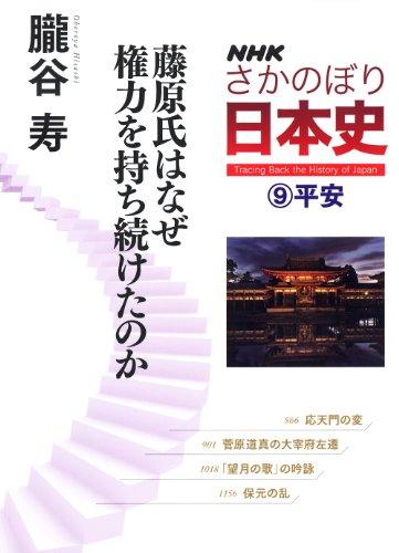 NHKさかのぼり日本史(9) 平安 藤原氏はなぜ権力を持ち続けたのか