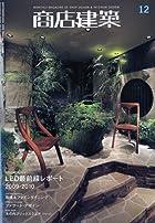 商店建築 2009年 12月号 [雑誌]