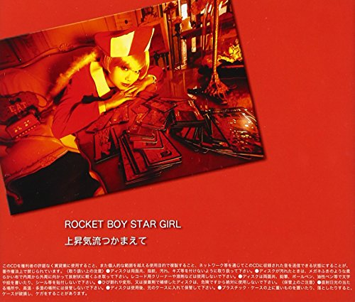 ROCKET BOY STAR GIRL